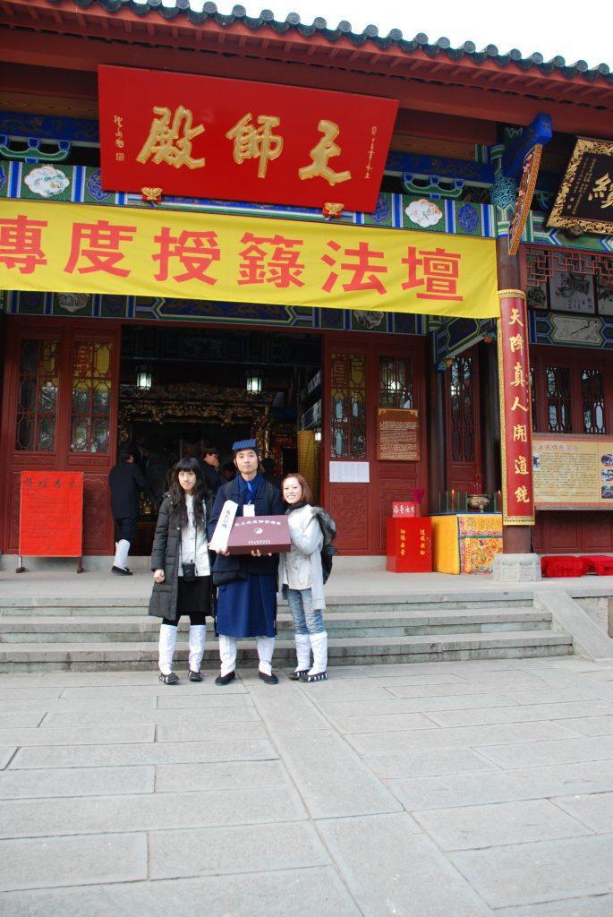 2009年到中國江西省龍虎山授三五都功經籙
