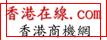 香港在線商機網