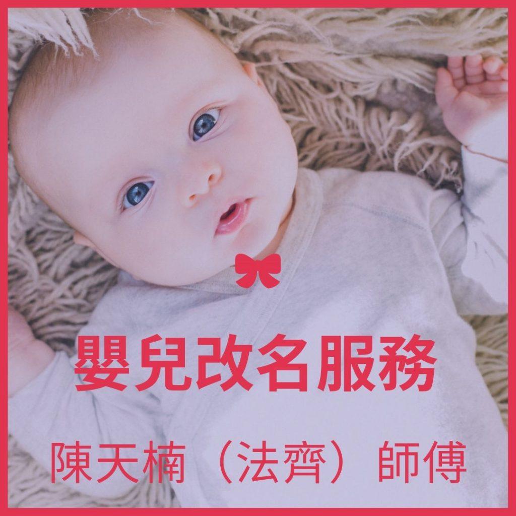 嬰兒改名服務